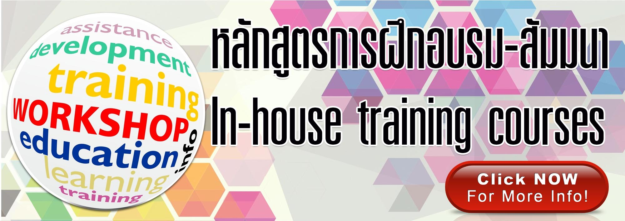 In_house_training_course
