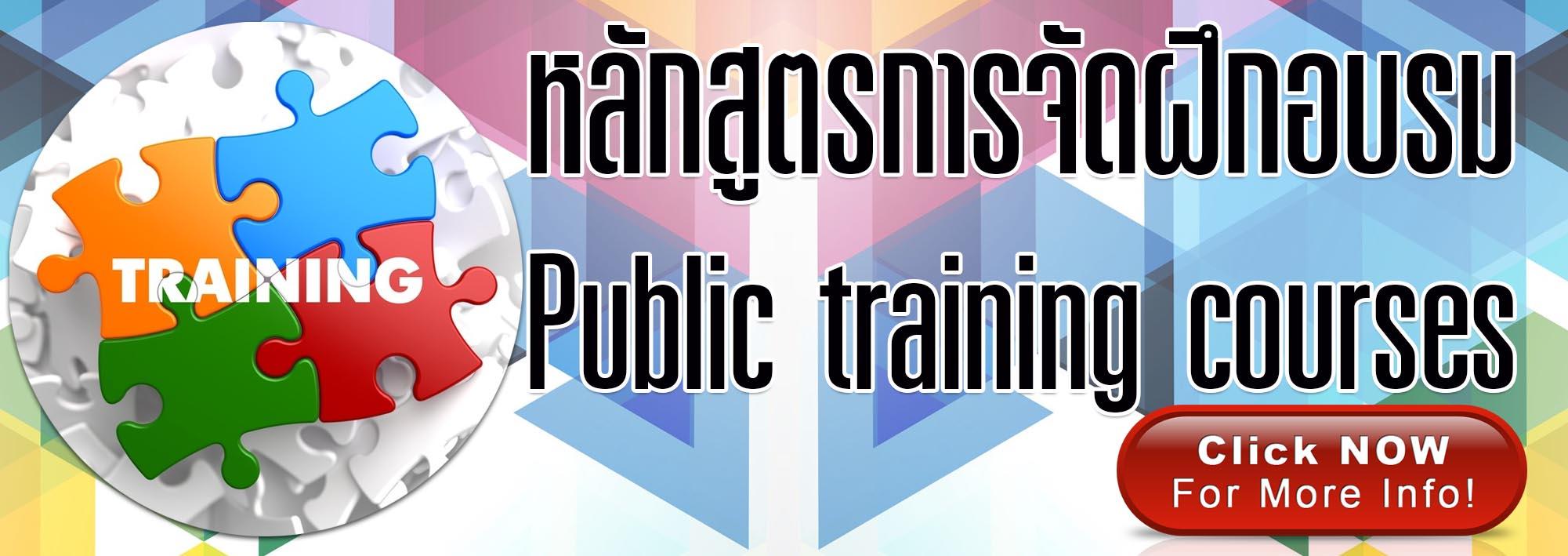 Public_training_course