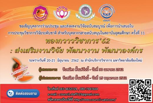 ประชุมสภาข้าราชการ พนักงาน และลูกจ้างมหาวิทยาลัยแห่งประเทศไทย (ปขมท.) และเครือข่ายวิจัยบุคลากรสายสนั
