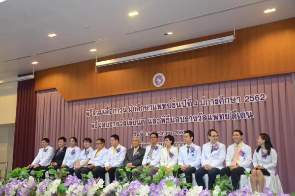 คณะแพทยศาสตร์ มหาวิทยาลัยเชียงใหม่ ได้จัดงานพิธีสวมเสื้อกาวน์ นักศึกษาแพทย์ชั้นปีที่ 4 ปีการศึกษา 2562