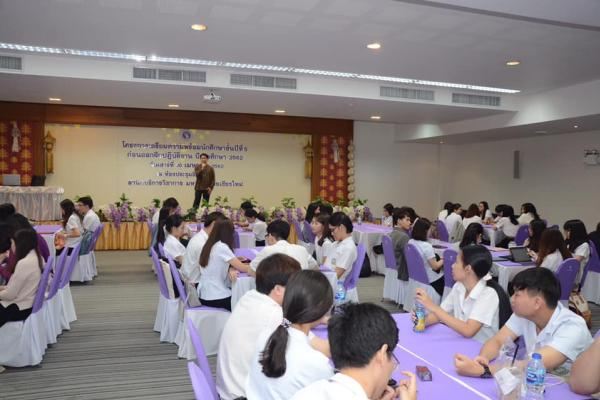 โครงการเตรียมความพร้อมนักศึกษาชั้นปีที่ 5 ก่อนออกปฏิบัติงานปีการศึกษา 2562