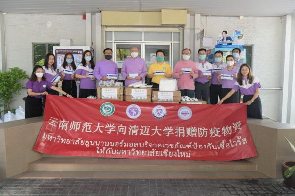 รับมอบเวชภัณฑ์ที่ใช้ในการป้องกันและควบคุมการแพร่ระบาดของโรคระบาด จาก Yunnan Normal University