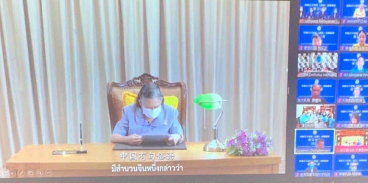 พิธีก่อตั้งเครือข่ายพันธมิตรเพื่อการพัฒนาสถาบันขงจื่อและห้องเรียนขงจื่อแห่งประเทศไทย