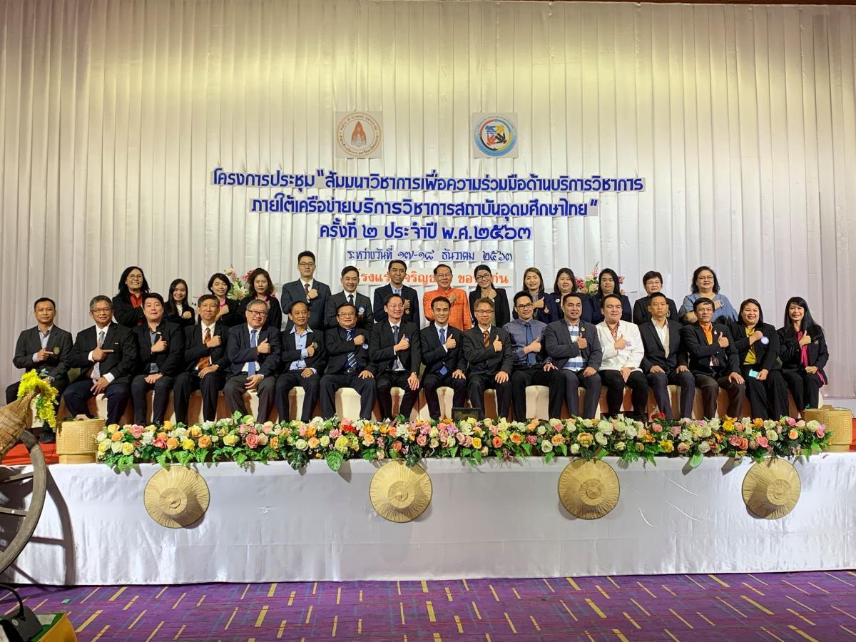 ร่วมประชุม สัมมนาวิชาการเพื่อความร่วมมือด้านการบริการวิชาการ ภายใต้เครือข่ายบริการวิชาการ สถาบันอุดมศึกษาไทย ครั้งที่ 2 ประจำปี 2563