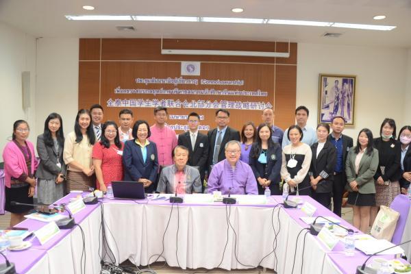 การประชุมสัมมนาอิงผู้เชี่ยวชาญ (Connoisseurship) เพื่อตรวจสอบกลยุทธ์การบริหารสมาคมนักศึกษาจีนแห่งประเทศไทย全泰中国学生学者联合会北部分会管理战略研讨会