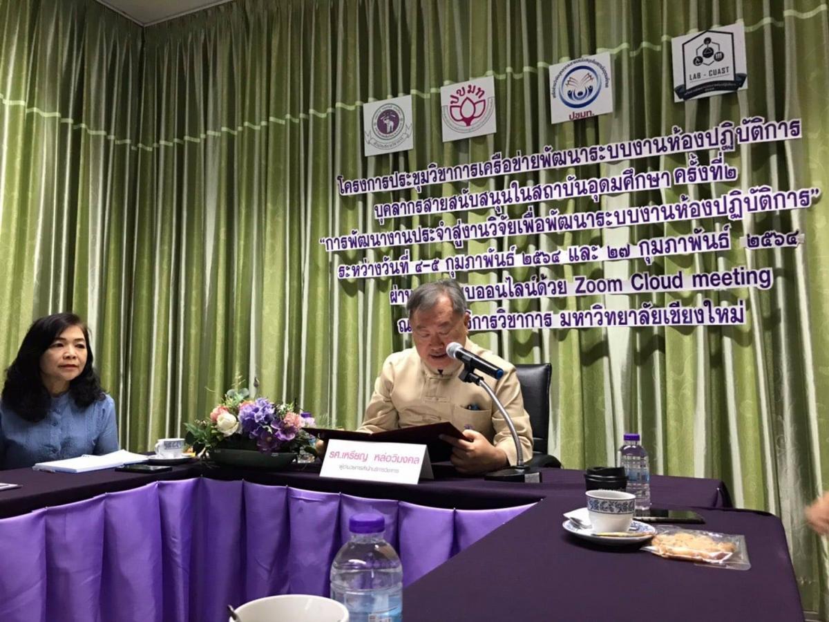 เปิดการอบรมหลักสูตร การพัฒนางานประจำสู่งานวิจัยเพื่อพัฒนาระบบงานห้องปฏิบัติการ จัดโดยที่ประชุมสภาข้าราชการ พนักงานและลูกจ้างมหาวิทยาลัยแห่งประเทศไทย