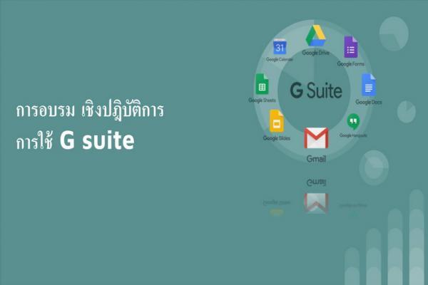 KM : การอบรมเชิงปฏิบัตการ การใช้ G-Suite