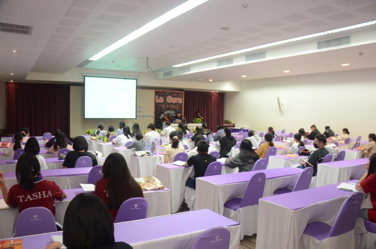 สถาบันความรู้ เลอกูรู (Le Guru) จัดกิจกรรมสำหรับนักเรียนเพื่อสอบเข้ามหาวิทยาลัย