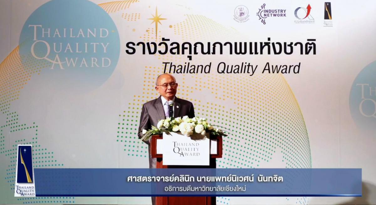 มหาวิทยาลัยเชียงใหม่ ได้รับการประกาศรางวัลอันทรงเกียรติการบริหารสู่ความเป็นเลิศ ประจำปี 2563 Thailand Quality Class : TQC 2020