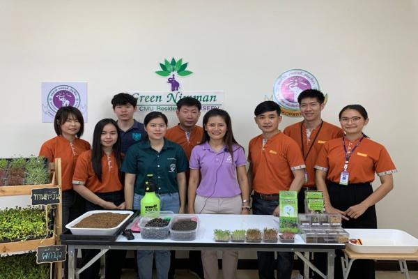 โครงการจัดทำสื่อวีดิทัศน์ออนไลน์การผลิตผักไมโครกรีน (Microgreens)
