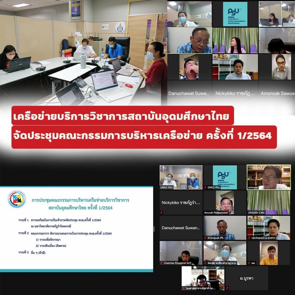 ประชุมคณะกรรมการบริหารเครือข่าย ครั้งที่ 1/2564 ผ่านระบบ conference program ZOOM