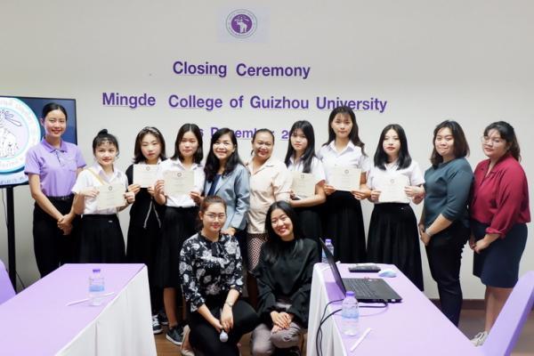 โครงการบริการวิชาการ Minde College of Guizhou University 2019