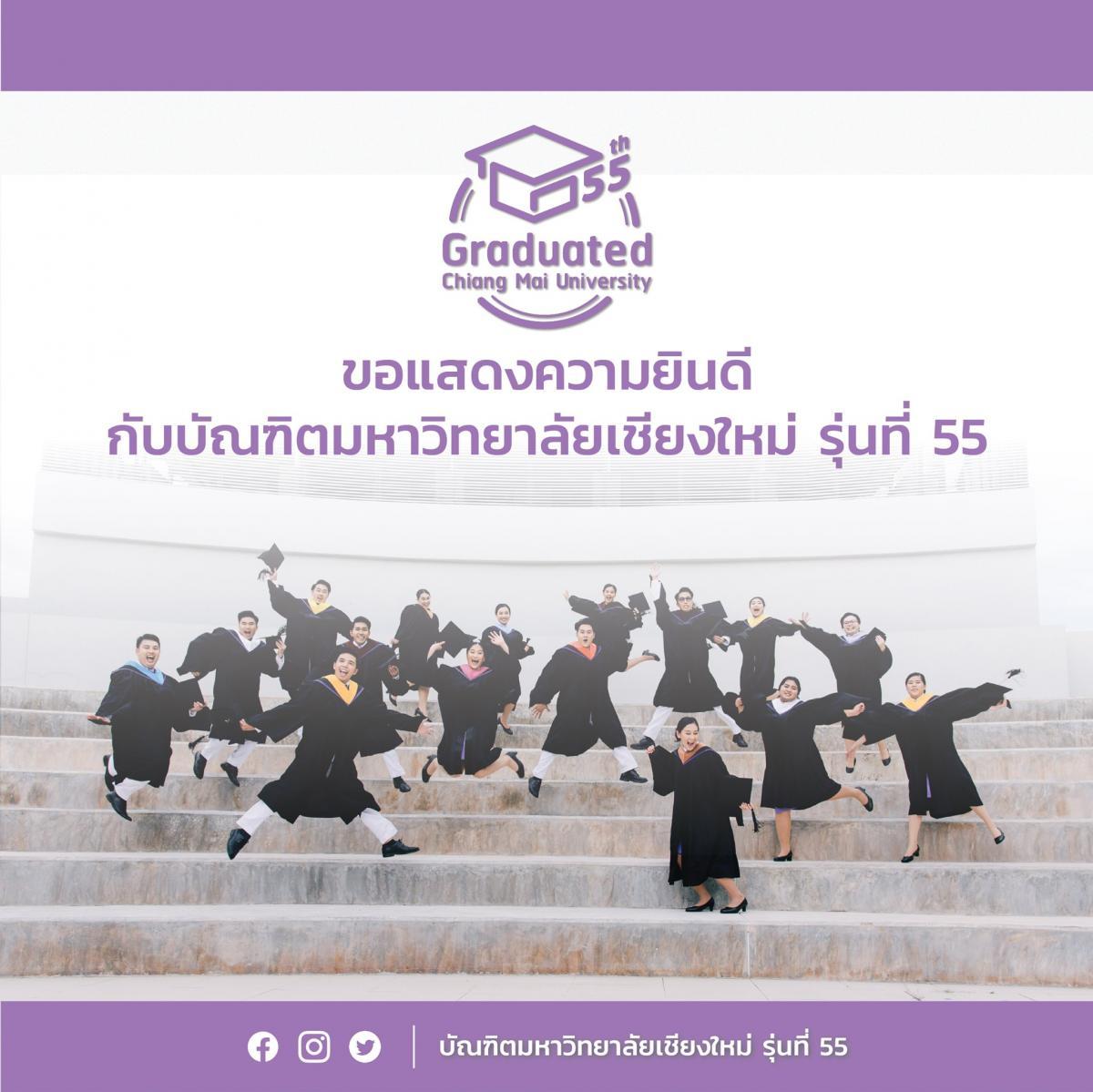 ขอแสดงความยินดีกับบัณฑิตใหม่ รุ่นที่ 55 ทุกท่าน