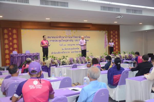 ประชุมคณะกรรมการบริหารสมาคม ครั้งที่ 6/2563