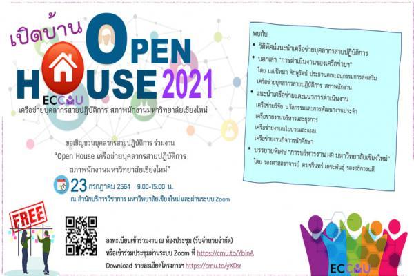 ขอเชิญชวนบุคลากรชาวมช. เข้าร่วมโครงการ Open House เครือข่ายบุคลากรสายปฏิบัติการสภาพนักงานมหาวิทยาลัยเชียงใหม่