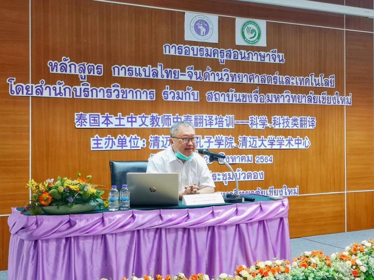 การอบรมครูสอนภาษาจีน หลักสูตรการแปลไทย-จีน ด้านวิทยาศาสตร์และเทคโนโลยี