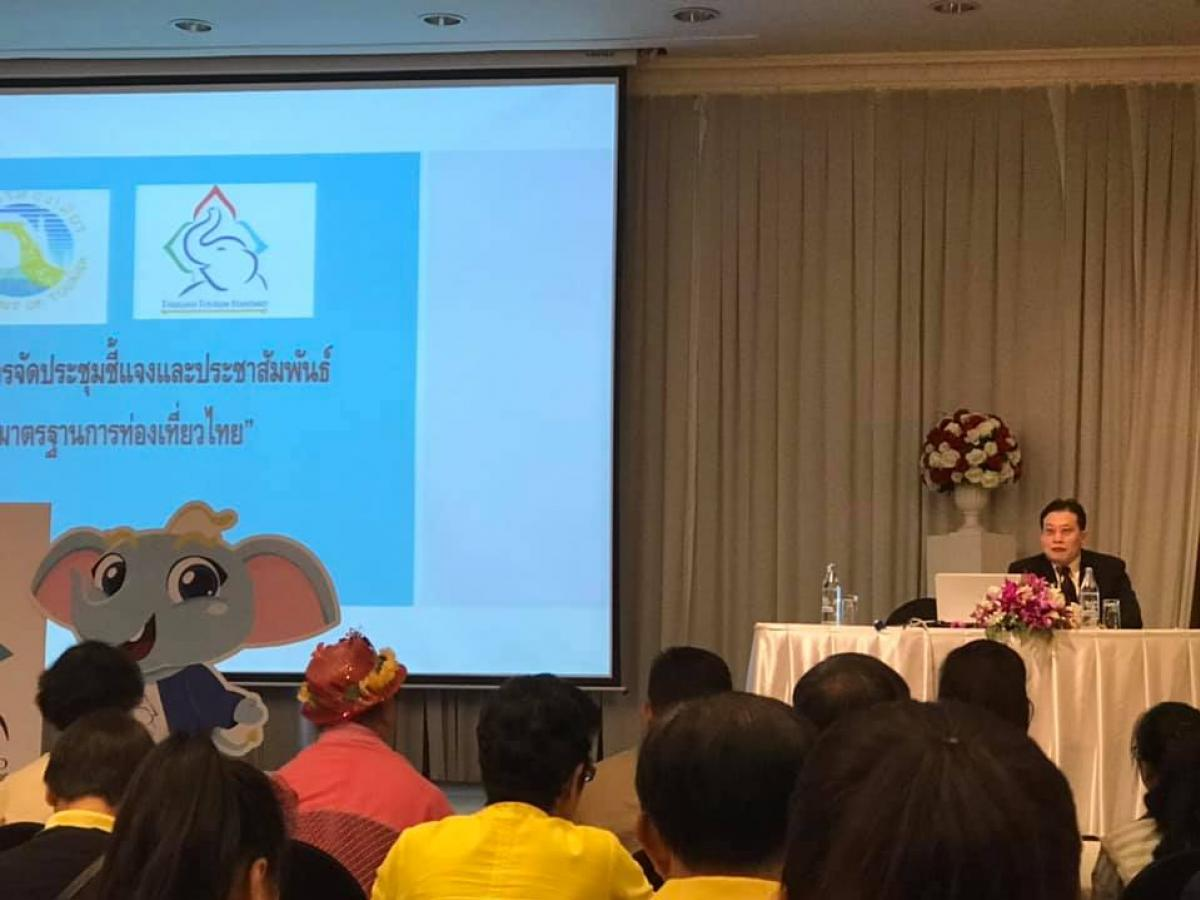 """เข้าร่วมการอบรม/สัมมนา """"การประชุมชี้แจงและประชาสัมพันธ์มาตรฐานการท่องเที่ยวไทย"""""""
