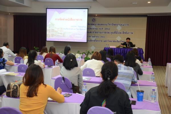 การฝึกอบรมเชิงปฏิบัติการ เพื่อพัฒนาสมรรถนะวิชาชีพของบุคลากร ประจำปีงบประมาณ พ.ศ.2562 หลักสูตร การเขียนหนังสือราชการและรายงานการประชุมที่มีประสิทธิภาพ