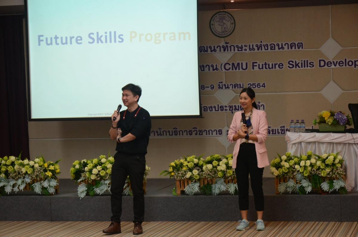 โครงการพัฒนาทักษะแห่งอนาคต สำหรับผู้บริหารระดับหัวหน้างาน (CMU Future Skills Development)