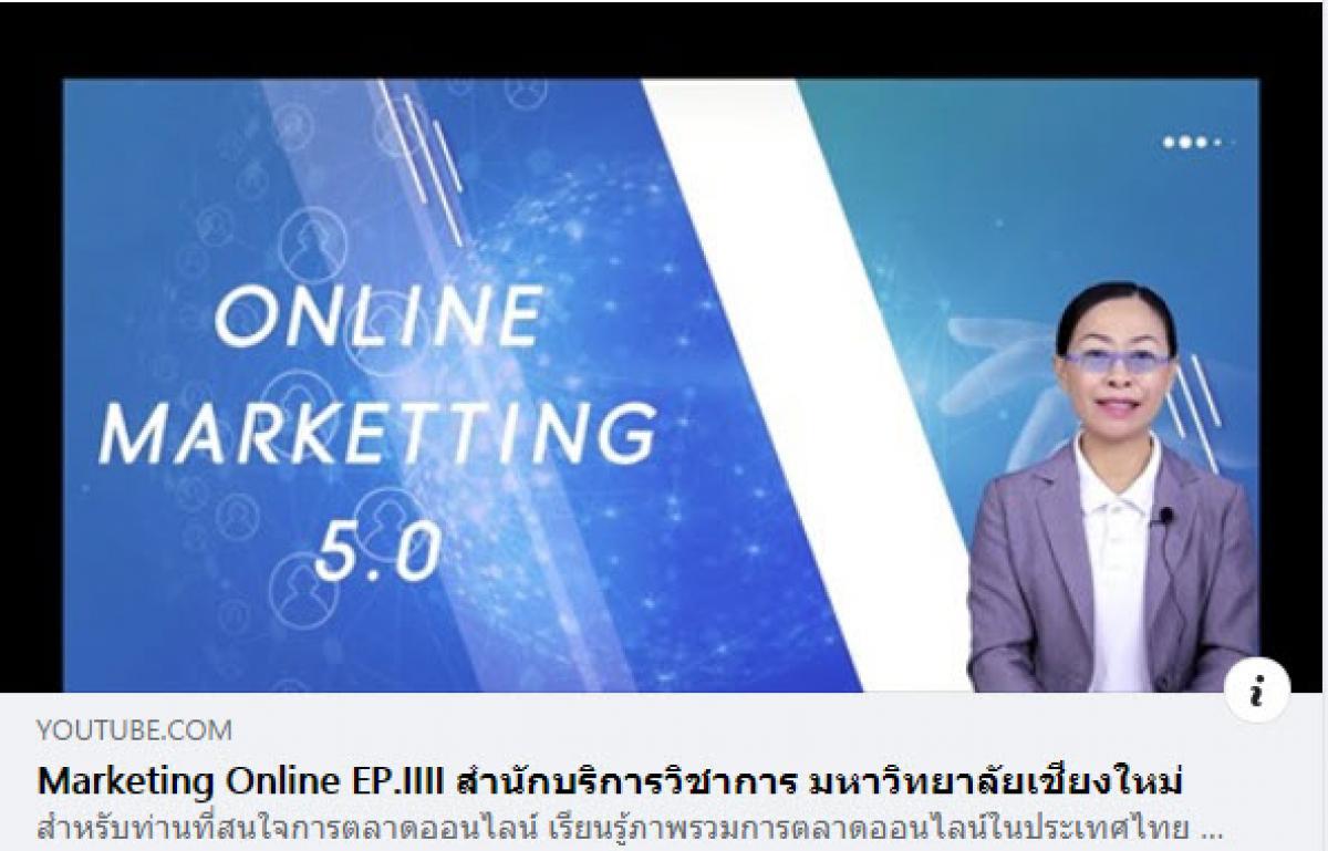 VDO ความรู้ สำหรับท่านที่สนใจการตลาดออนไลน์ เรียนรู้ภาพรวมการตลาดออนไลน์ในประเทศไทย