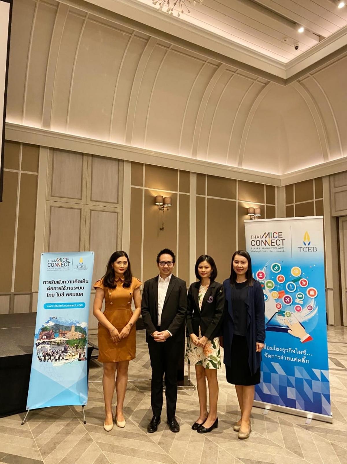 ร่วมงาน THAI MICE CONNECT โครงการจัดเก็บข้อมูลอุตสาหกรรมไมซ์ และมาตรฐานกระตุ้นเศรษฐกิจภายใต้โครงการประชุมเมืองไทย