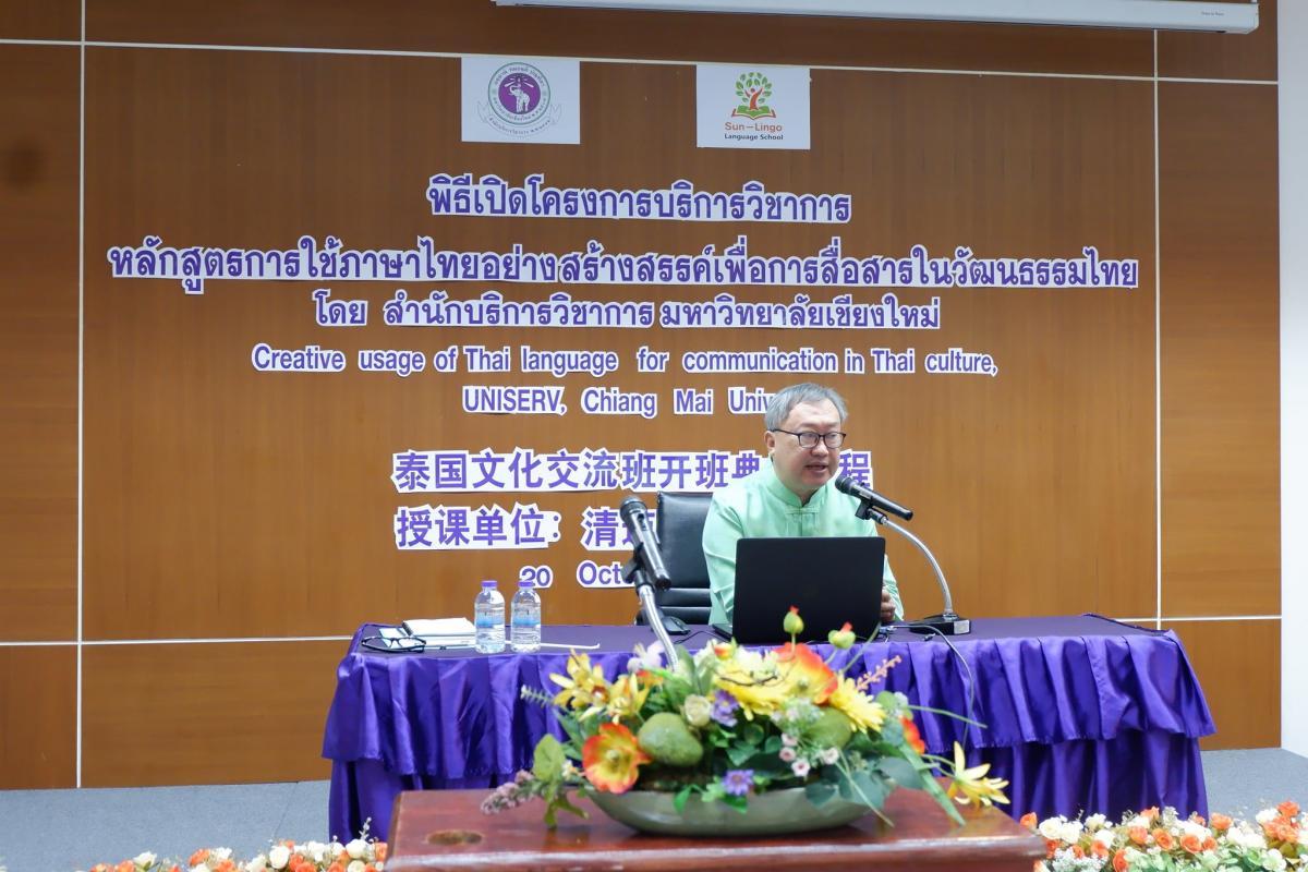 โครงการบริการวิชาการ หลักสูตรการใช้ภาษาไทยอย่างสร้างสรรค์เพื่อการสื่อสารในวัฒนธรรมไทย