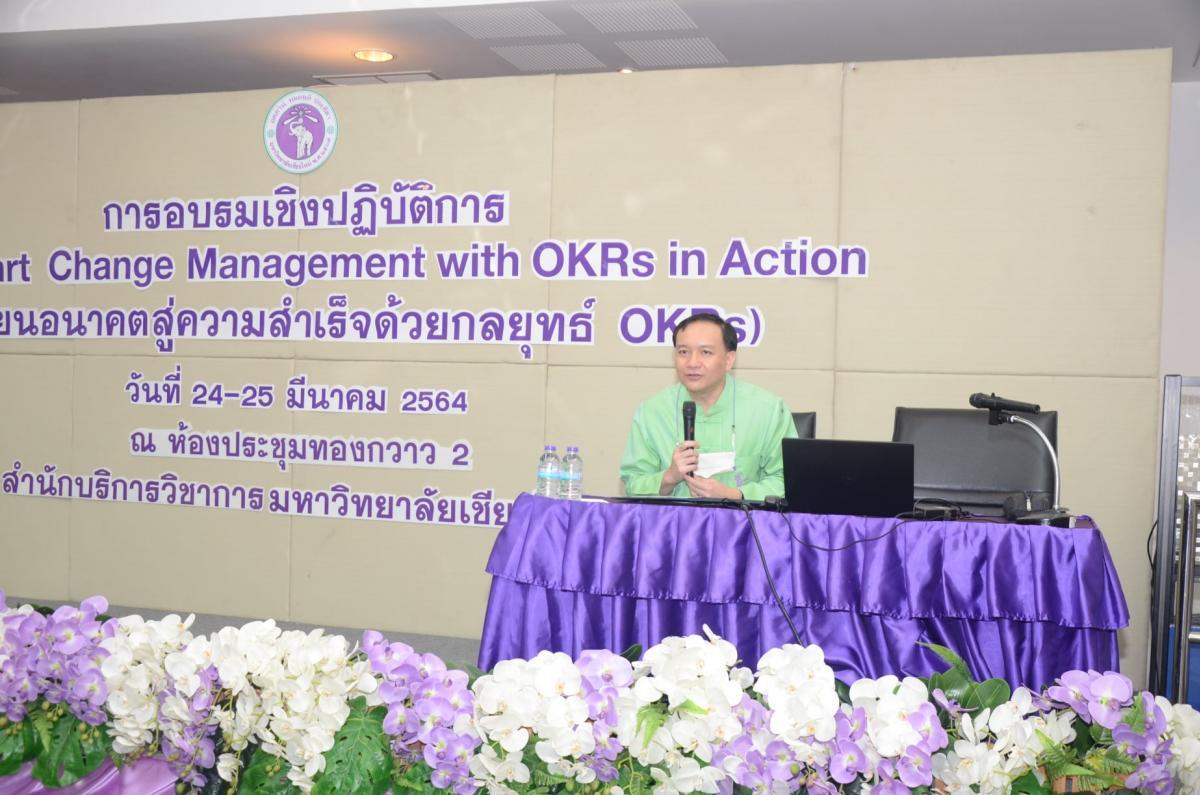 อบรมเชิงปฏิบัติการเรื่อง Smart Change Management with OKRs in Action (เปลี่ยนอนาคตสู่ความสำเร็จด้วยกลยุทธ์ OKRs)