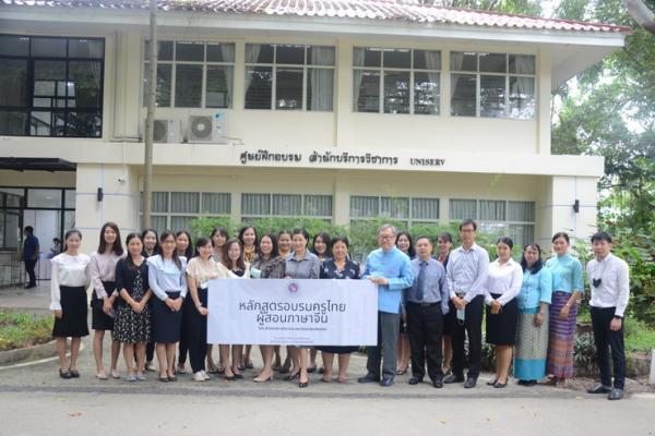 จัดโครงการ อบรมครูไทยผู้สอนภาษาจีน
