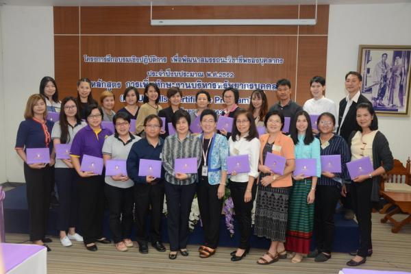 อบรมหลักสูตร การเพิ่มทักษะงานบริหารทรัพยากรบุคคล (HR Upskills Certificate Program)