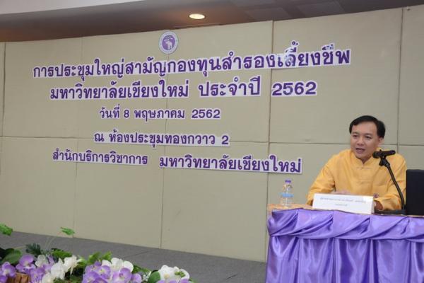 การประชุมใหญ่สามัญกองทุนสำรองเลี้ยงชีพมหาวิยาลัยเชียงใหม่ ประจำปี 2562