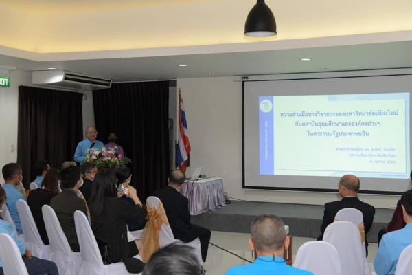 ประชุมเพื่อผลักดันและพัฒนาเครือข่ายทางวิชาการ ระหว่างมหาวิทยาลัยเชียงใหม่กับสถาบันอุดมศึกษาและเอกชนต่างๆ ในสาธารณรัฐประชาชนจีน