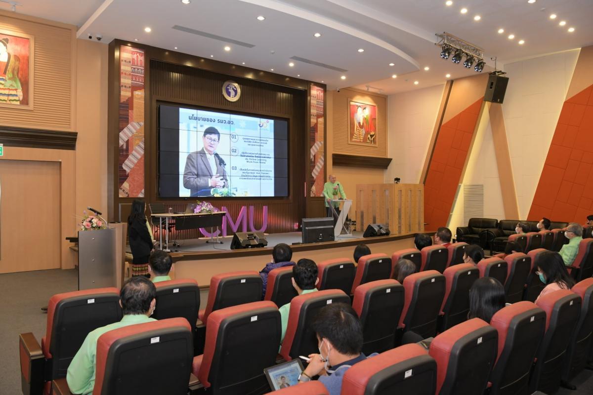 ประชุมชี้แจงแผนการดำเนินงาน CMU-EdPEx ประจำปี 2564