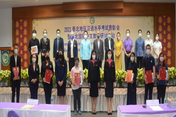 งานประกาศรางวัลศูนย์สอบย่อยสถาบันขงจื่อ มหาวิทยาลัยเชียงใหม่ และงานสัมมนาการเรียนการสอนภาษาจีนนานาชาติในเขตพื้นที่ภาคเหนือ