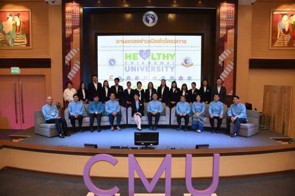 โครงการ การสร้างเสริมศักยภาพแกนนำสุขภาพสำหรับบุคลากรมหาวิทยาลัยเชียงใหม่ ในการขับเคลื่อนสู่มหาวิทยาลัยสุขภาพ (Healthy CMU)