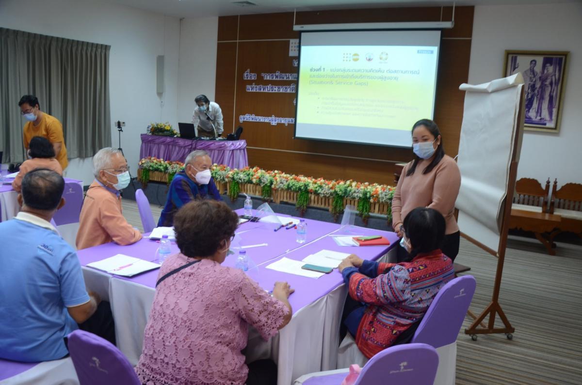 เวทีระดมความคิดเห็น เรื่อง  การพัฒนาแผนการดำเนินงานของกองทุนประชากรแห่งสหประชาชาติ ประจำประเทศไทย พ.ศ. 2565-2569