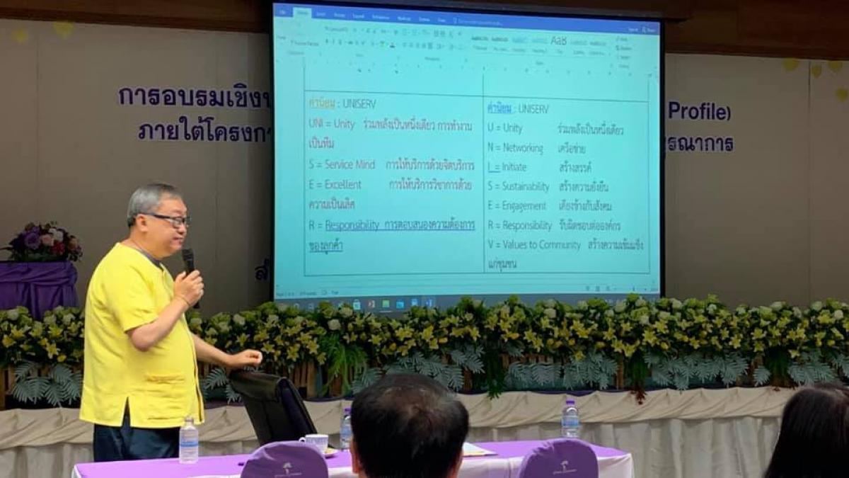 งานทรัพยากรบุคคลสำนักบริการวิชาการ จัดการประชุมบุคลากร