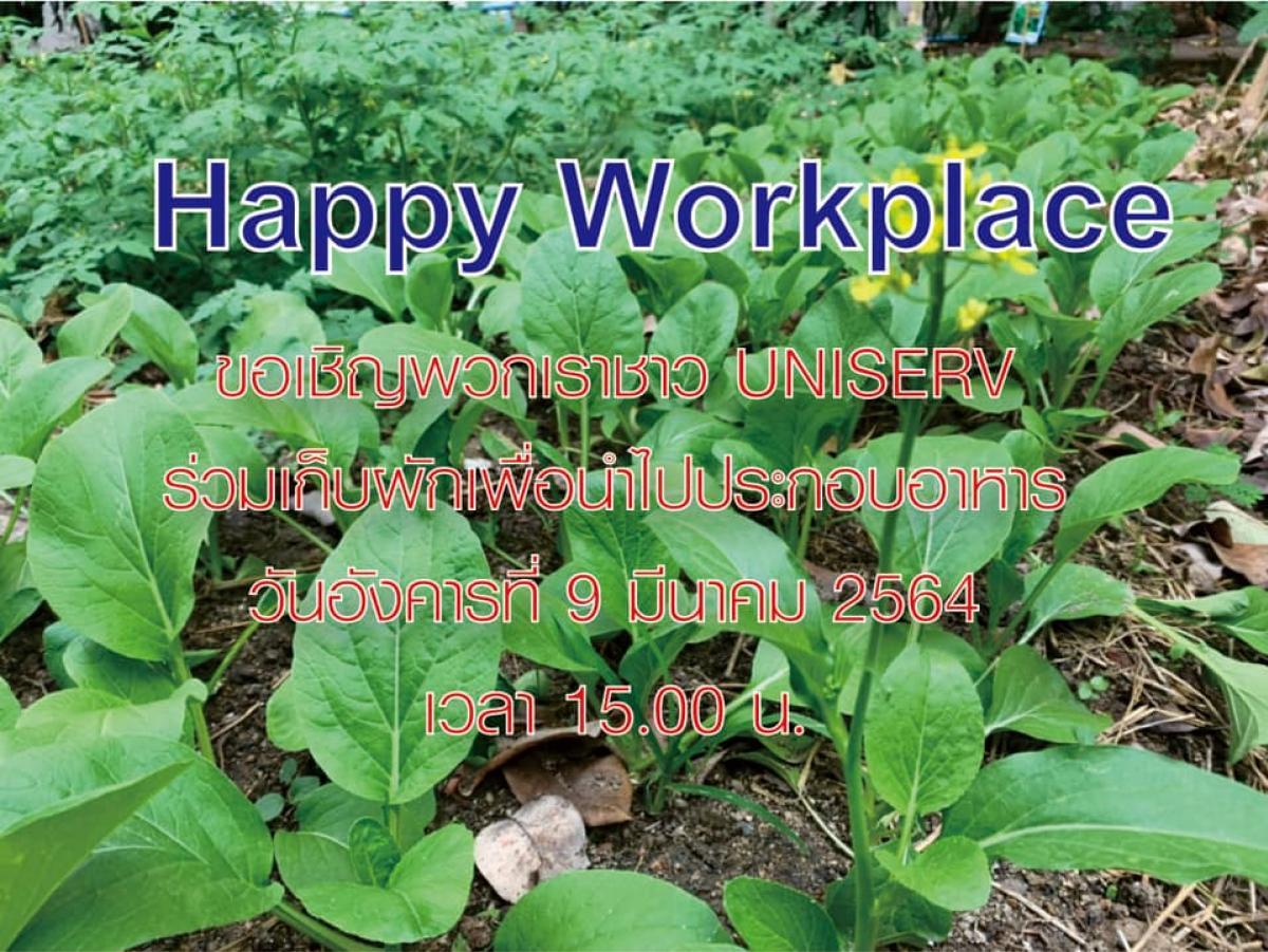 โครงการพัฒนาส่วนงานสู่การเป็นองค์กรแห่งความสุข/องค์กรสุขภาพ (Happy Workplace)