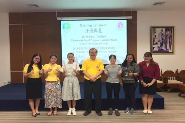 โครงการ 2019 China-Thailand Community-based Pro-poor Tourism Project Field Visit Summer Camp